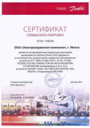Сертификат от Danfoss для Электросервисной компании