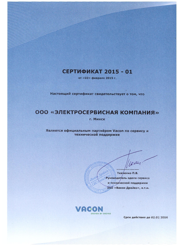 Сертификат от Вакон для Электросервисной компании