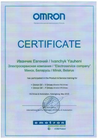 Сертификат от Emotron для Электросервисной компании